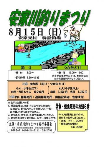 2010akkatsurimatsuri