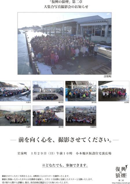 fn2_flyer_iwaizumi