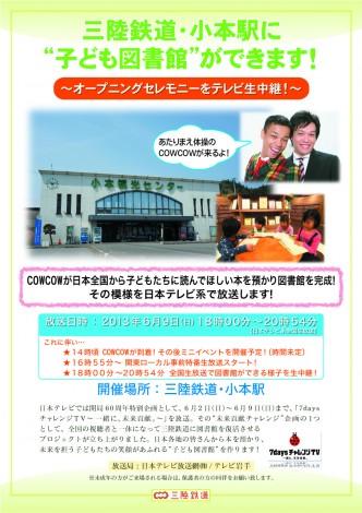 三陸鉄道チラシ_A3