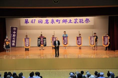 町を代表する郷土芸能団体が勢ぞろいした開会式。