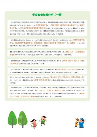 COTiniwaizumi20130921-2