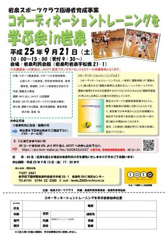COTiniwaizumi20130921