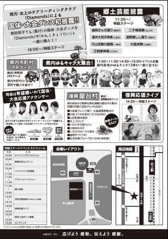 国体開催決定イベントチラシ(裏)