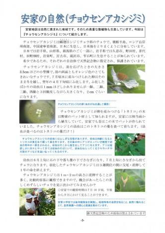 通信3ページのコピー