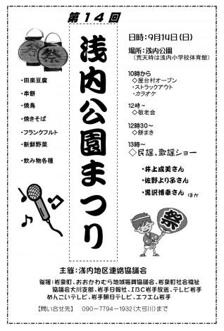 H26 浅内公園まつりポスター00