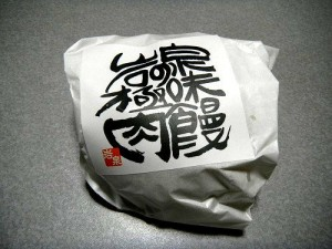 極味肉饅 袋入2