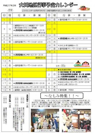 清流の郷・42(裏)