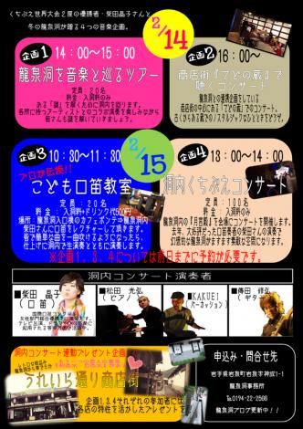 コンサートチラシ(裏)