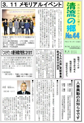 H2702清流の郷・44(表)