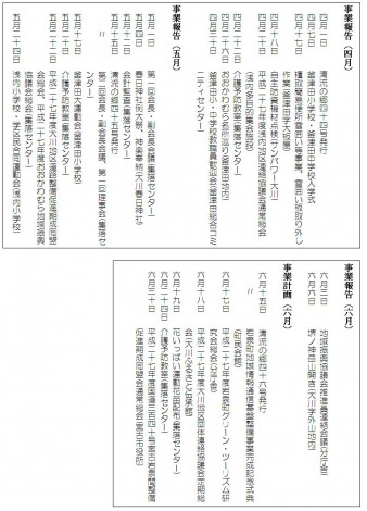 H2706清流の郷・46(裏)