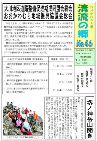H2706清流の郷・46(表)