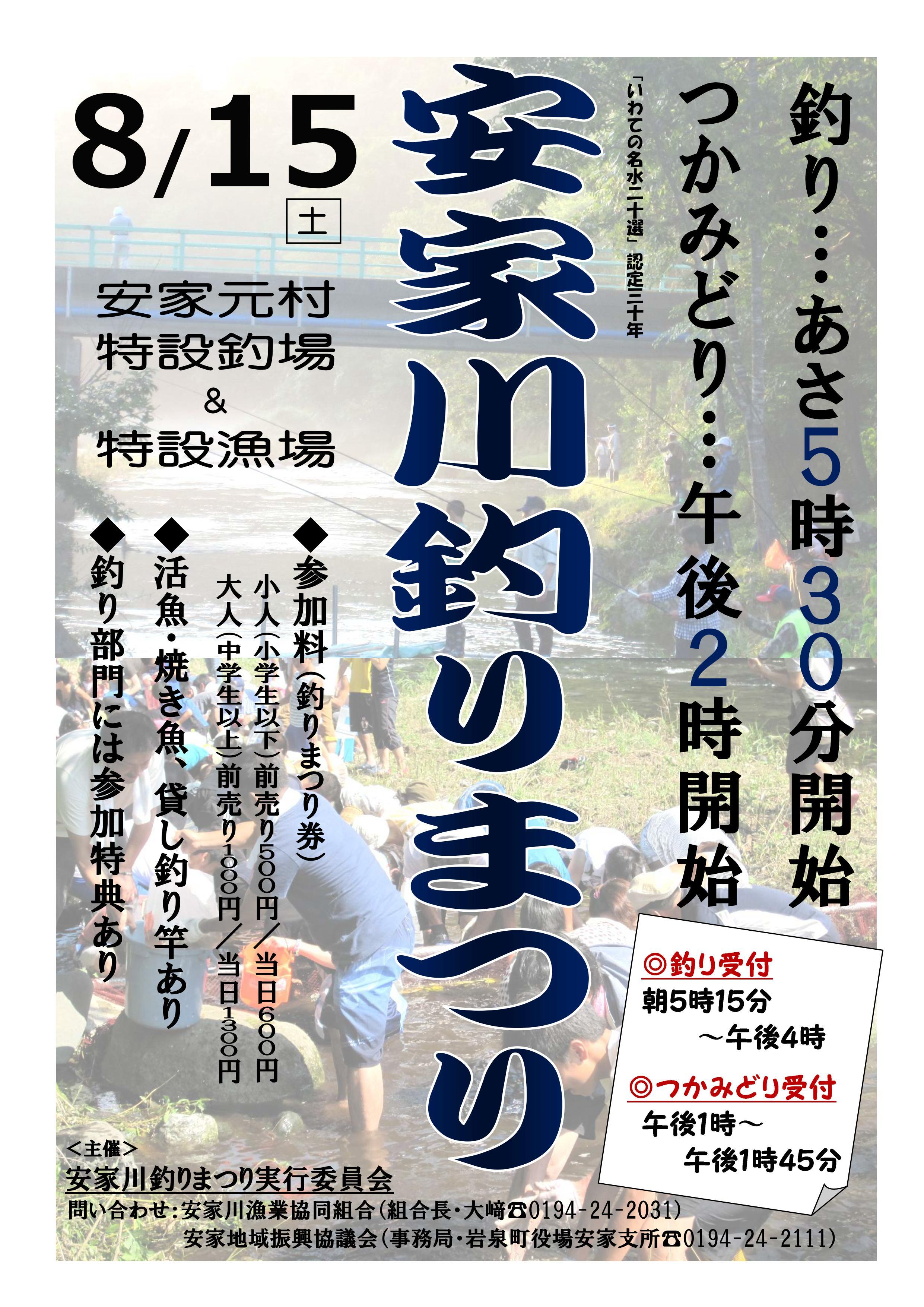 H27釣りまつりポスター_01