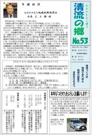 H2801清流の郷・53(表)