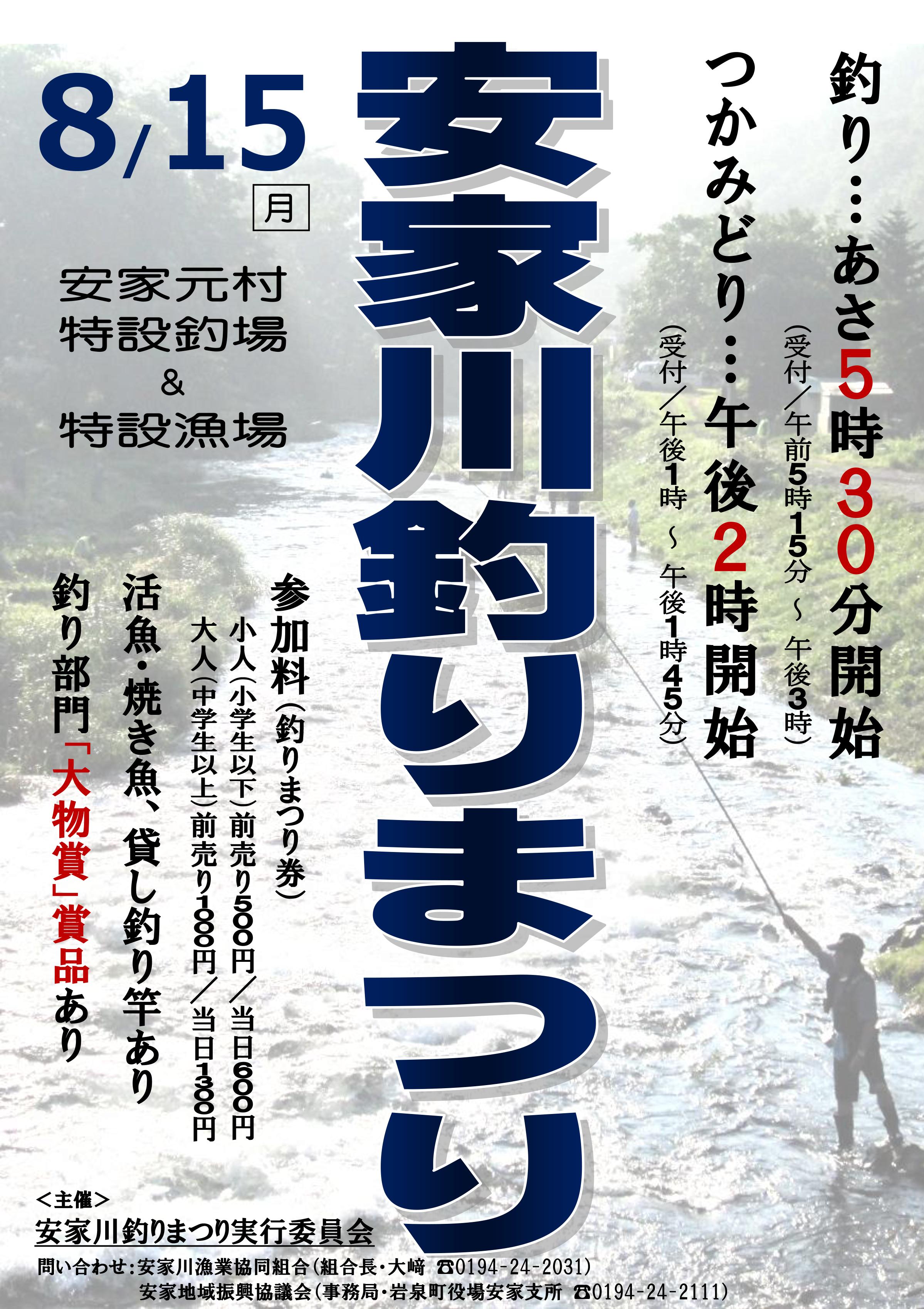 H28安家川釣りまつりポスター