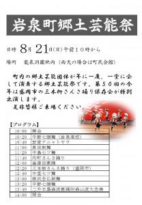 第50回郷土芸能祭プログラム