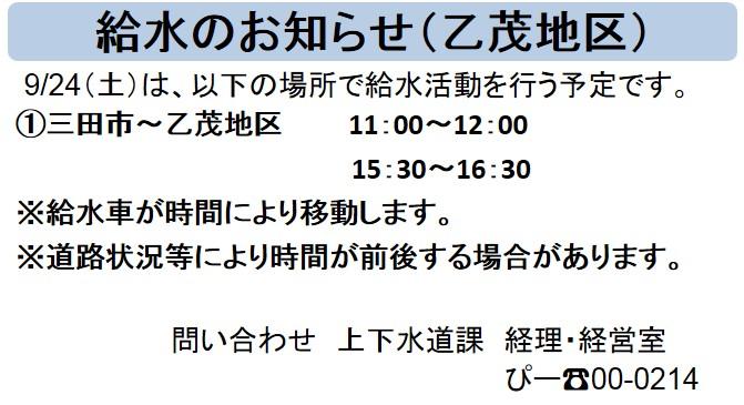 9.24乙茂