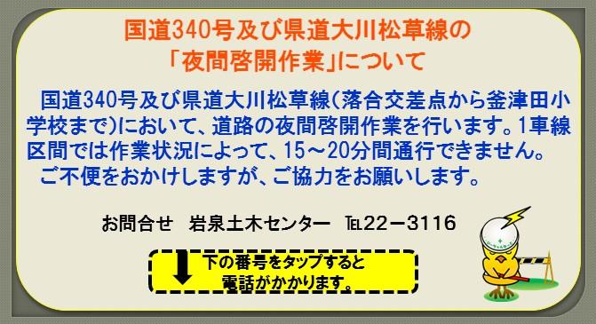 お知らせ】国道340号と県道大川...