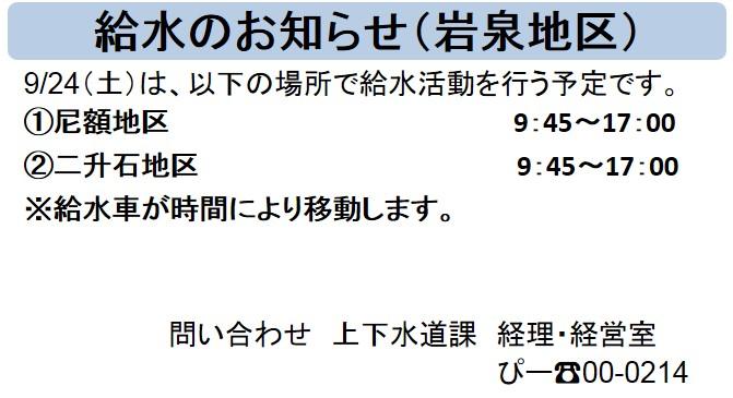 9.24岩泉