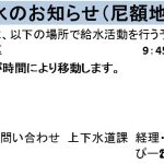 28.10.8給水のお知らせ