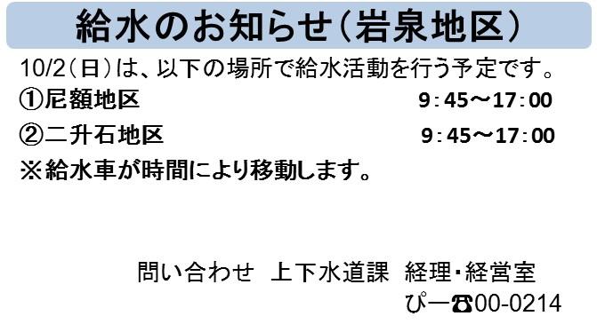 28.10.2給水のお知らせ