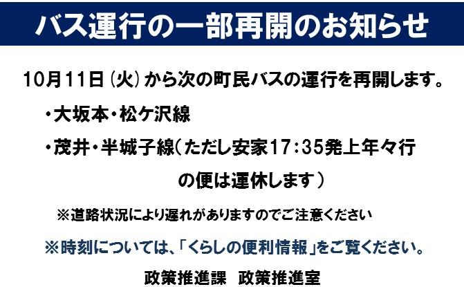 【10月8日配信】バス運行再開(10月11日~ 茂井半城子線、大坂本松ケ沢線)