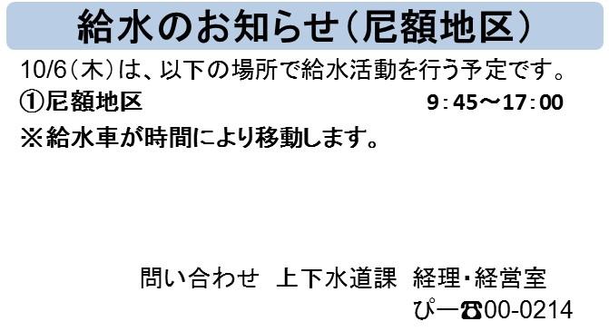 28.10.6給水のお知らせ