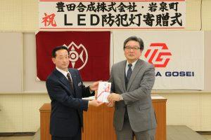 豐田合成把LED防止犯罪燈用明亮在市鎮贈送給岩泉町