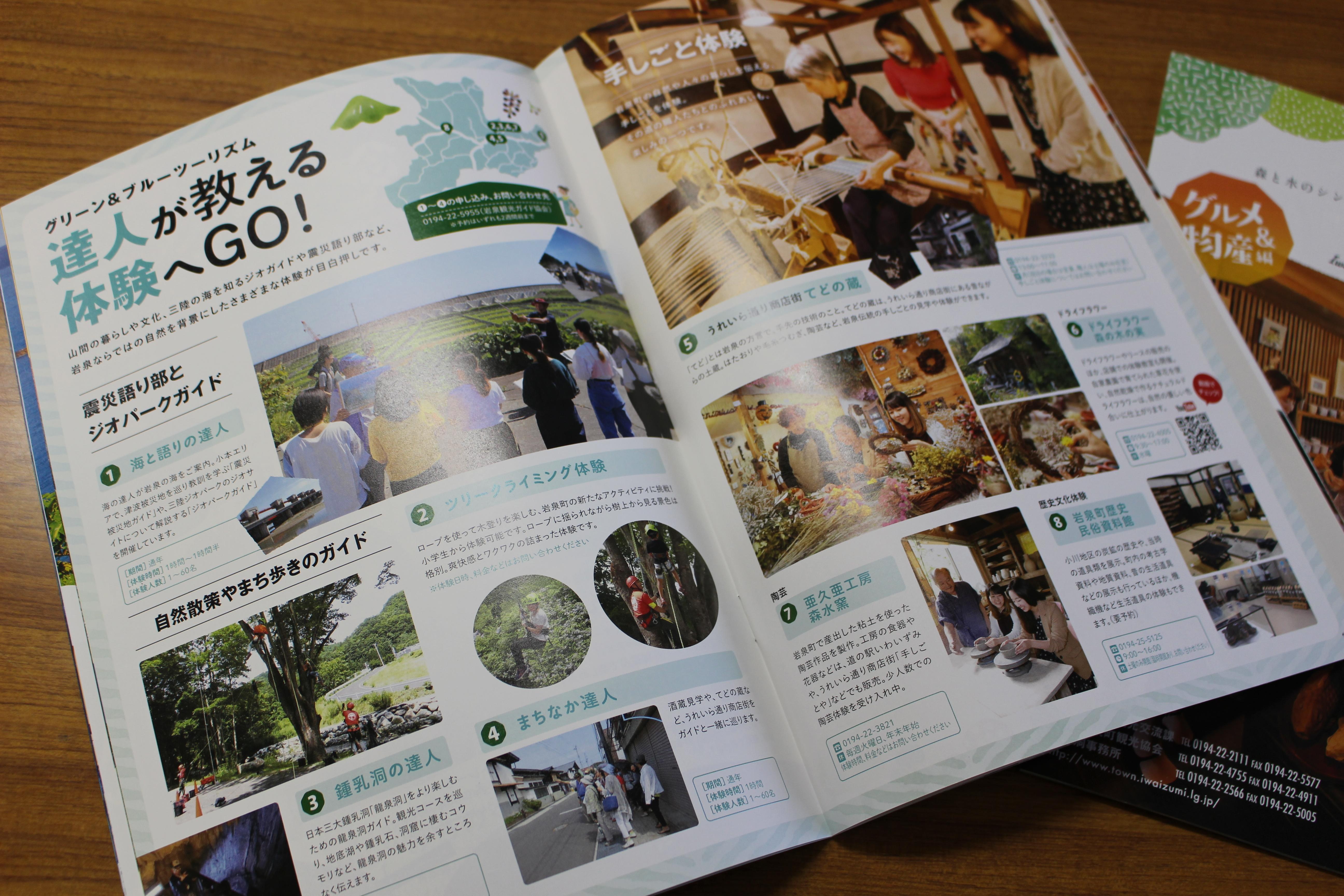 岩泉町観光パンフレットが新しくなりました!   いわいずみブログ