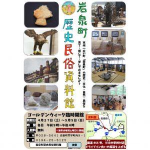 岩泉町・歴史民族資料館 臨時開館のお知らせ