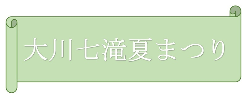 【8月下旬】第30回大川七滝夏まつり